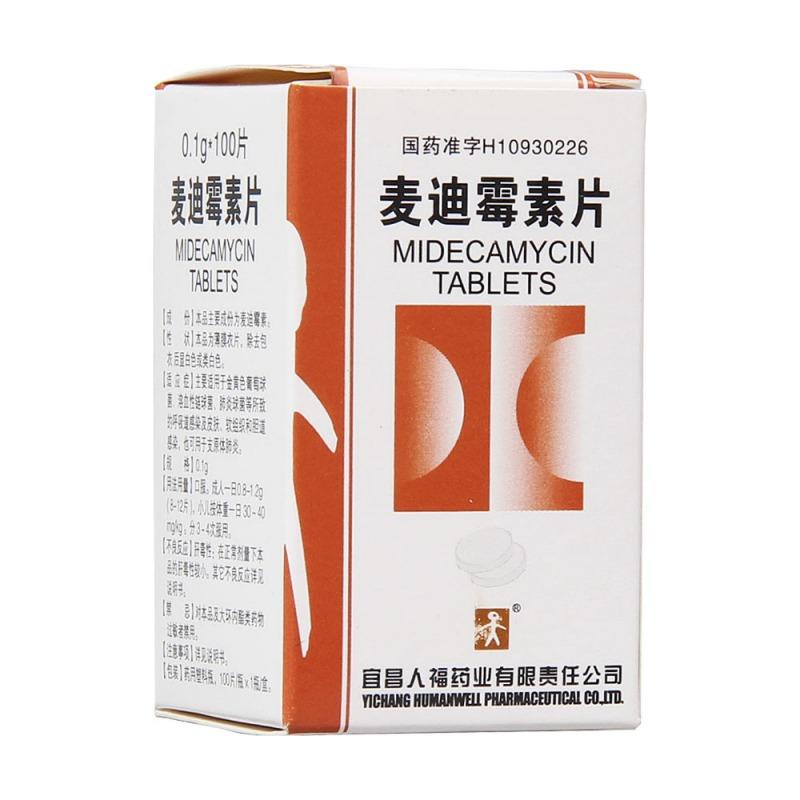 麦迪霉素片(人福)