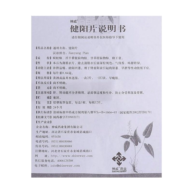 健阳片(神威)
