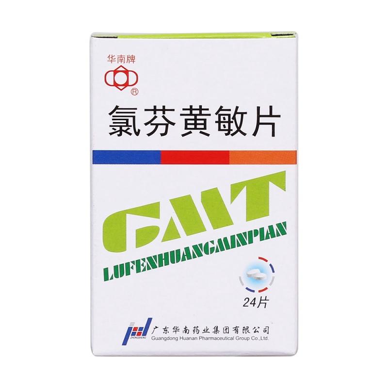 氯芬黄敏片(华南感通)