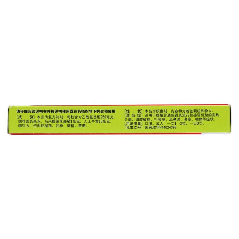 氨咖黄敏胶囊(速效伤风胶囊)
