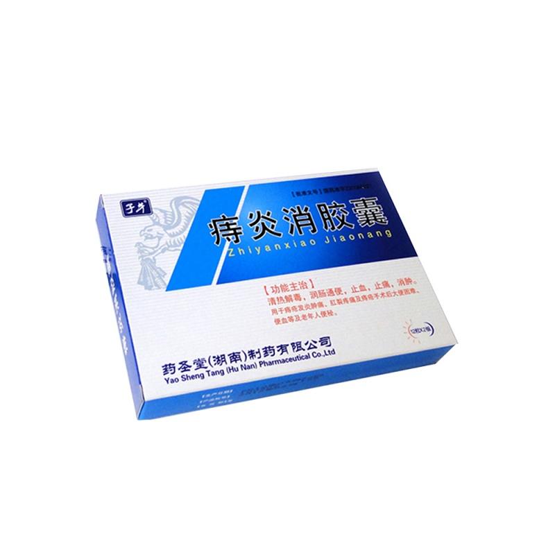 痔炎消胶囊(子午)