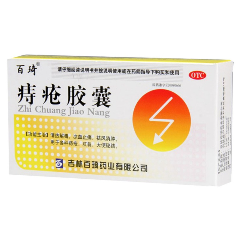 痔疮胶囊(百琦)