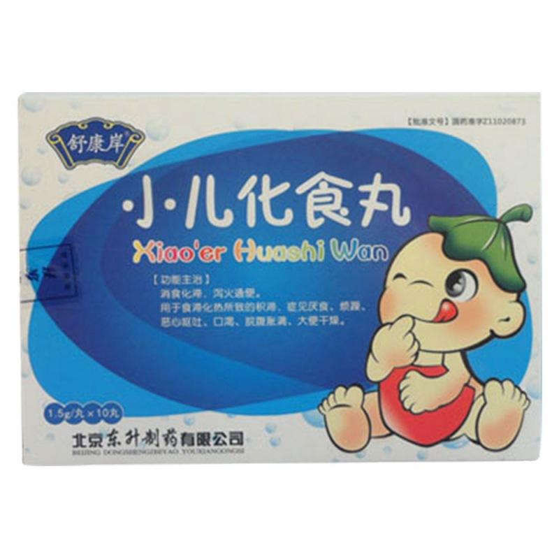小儿化食丸(舒康岸)