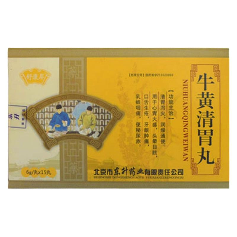 牛黄清胃丸(舒康岸)