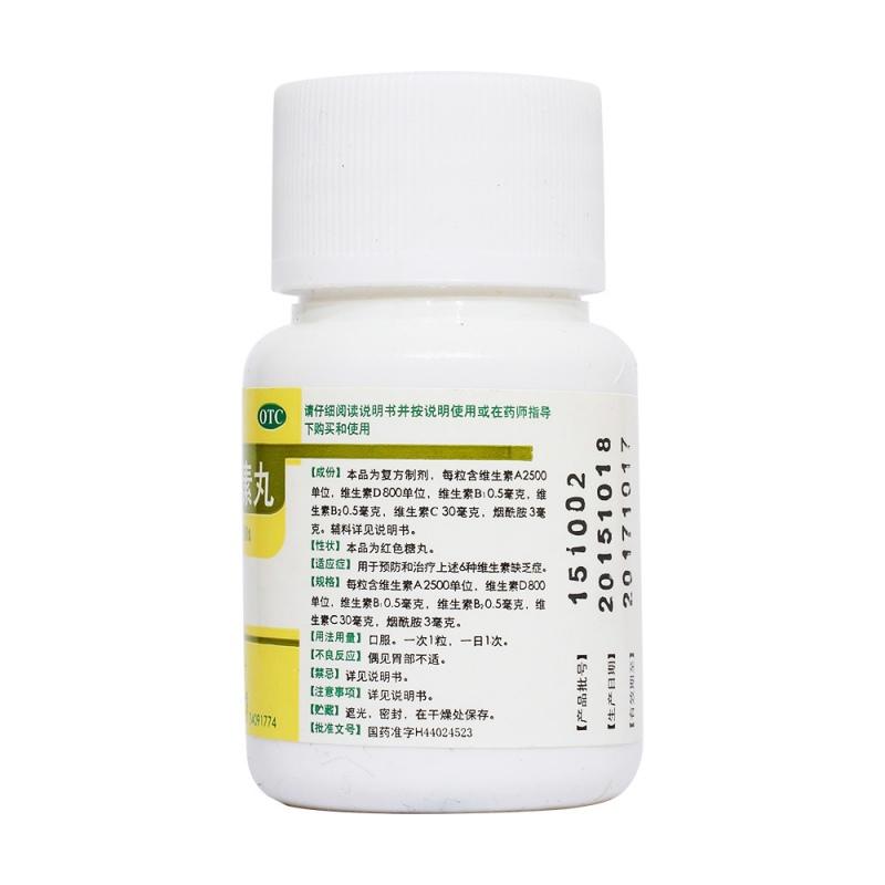 六合维生素丸