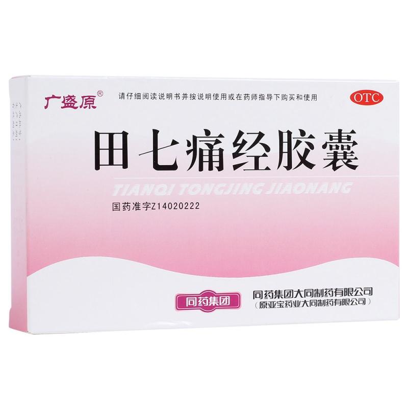 田七痛经胶囊(广盛原)