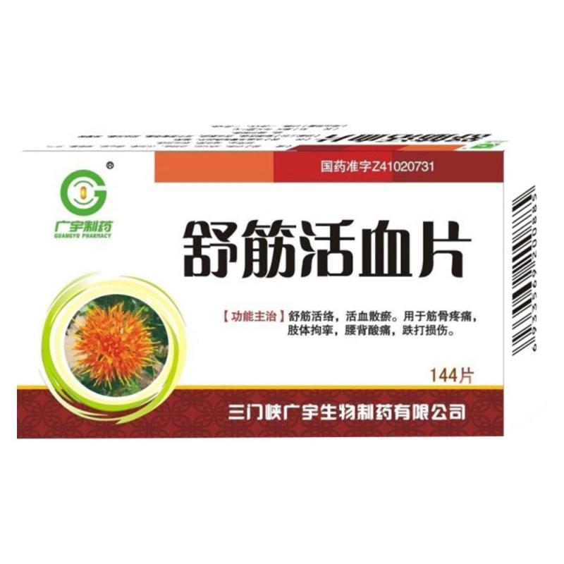 舒筋活血片(广宇制药)