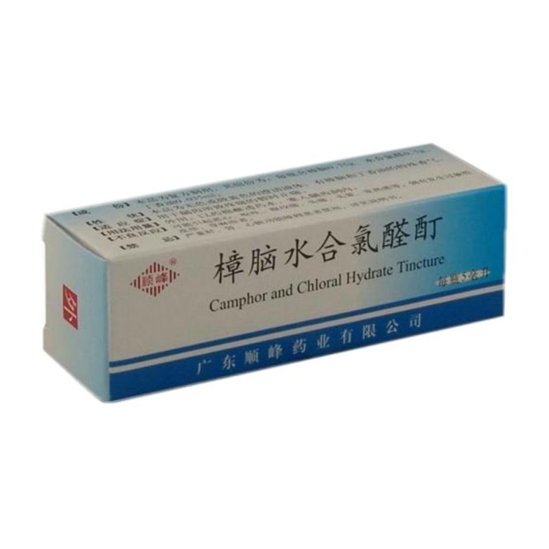 樟脑水合氯醛酊(顺峰)