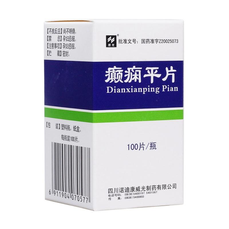 癫痫平片(威光)