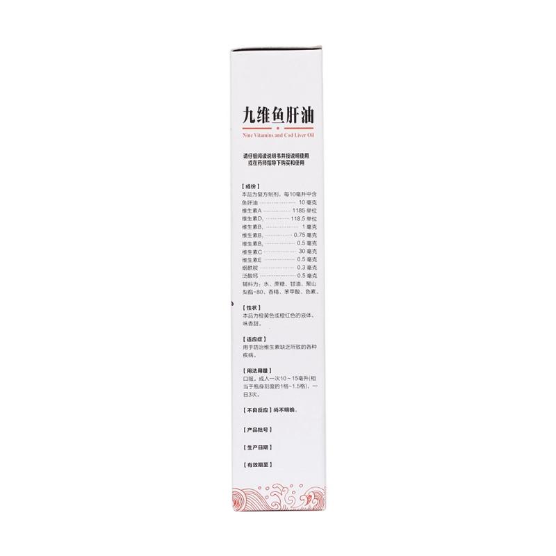 九维鱼肝油(橙汁鱼油)