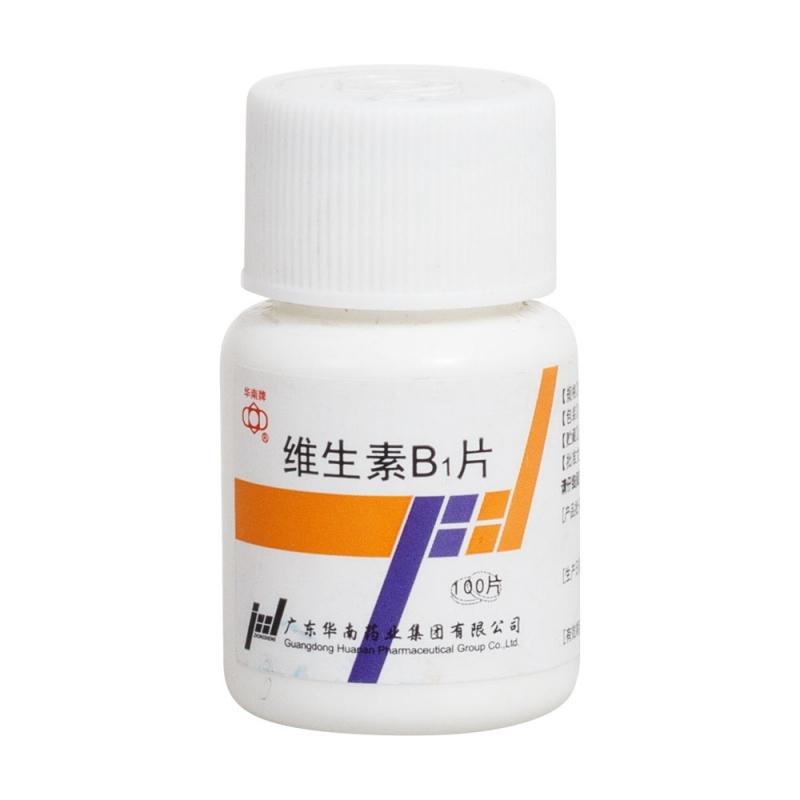 维生素B1片(华南牌)