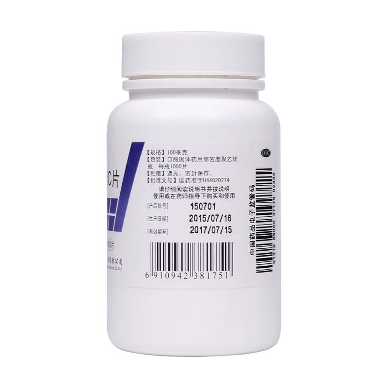 维生素C片(华南牌)