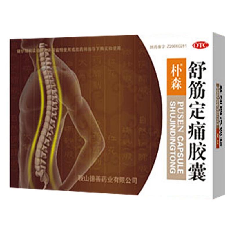 舒筋定痛胶囊(成博士)