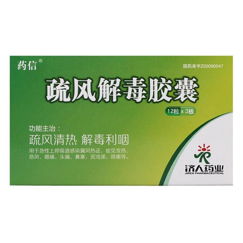 疏风解毒胶囊(药信)