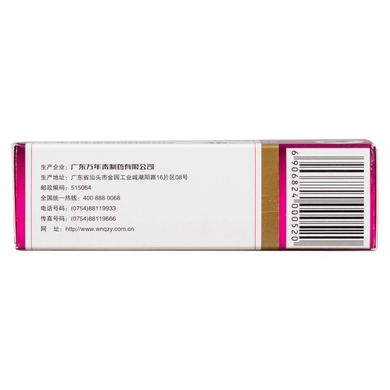 妇炎平胶囊(万年青制药)