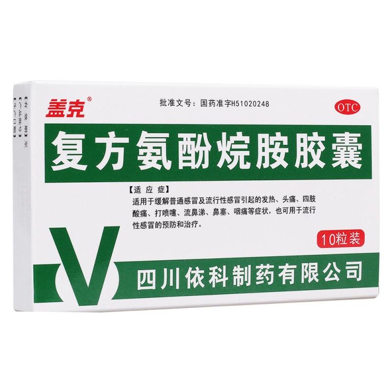 复方氨酚烷胺胶囊(盖克)