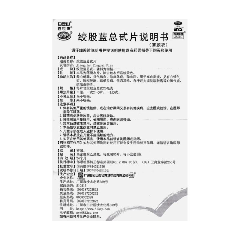绞股蓝总甙片(白云山)