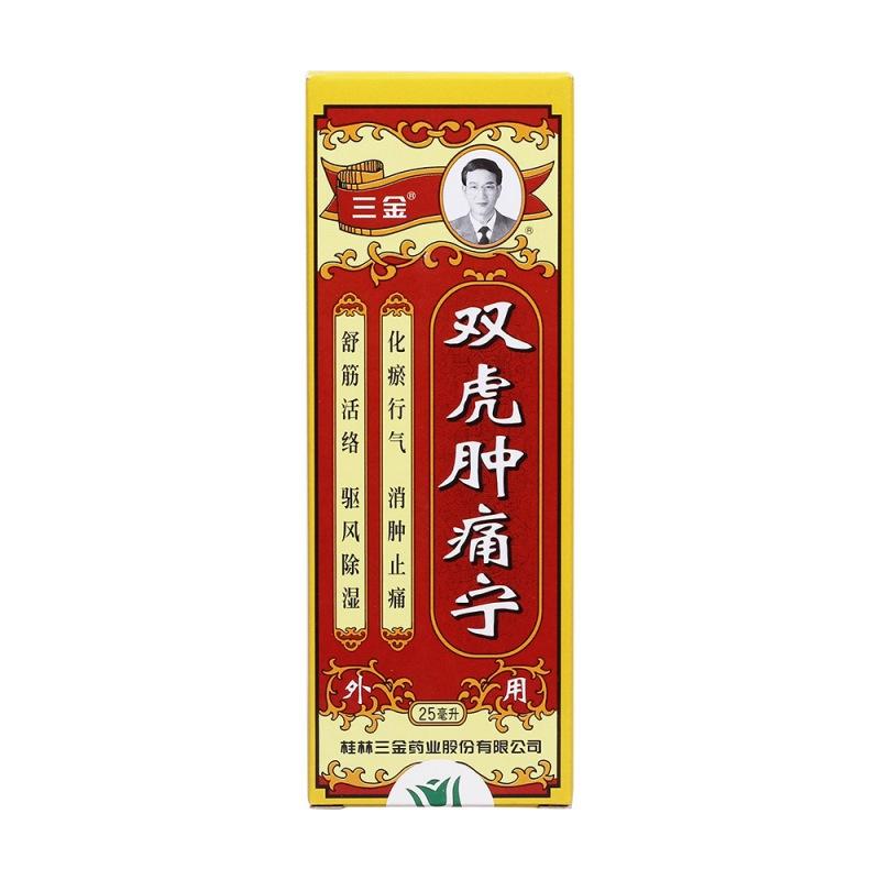 双虎肿痛宁(三金)