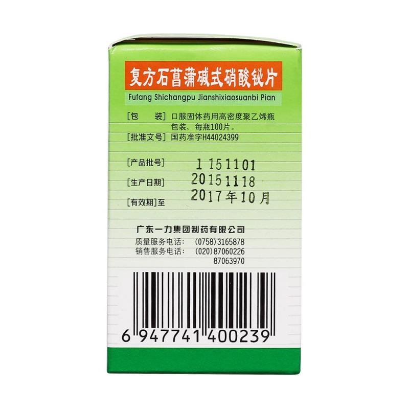 复方石菖蒲碱式硝酸铋片(胃得乐)