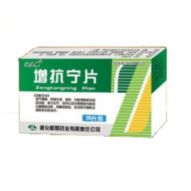 增抗宁片(汝立康)