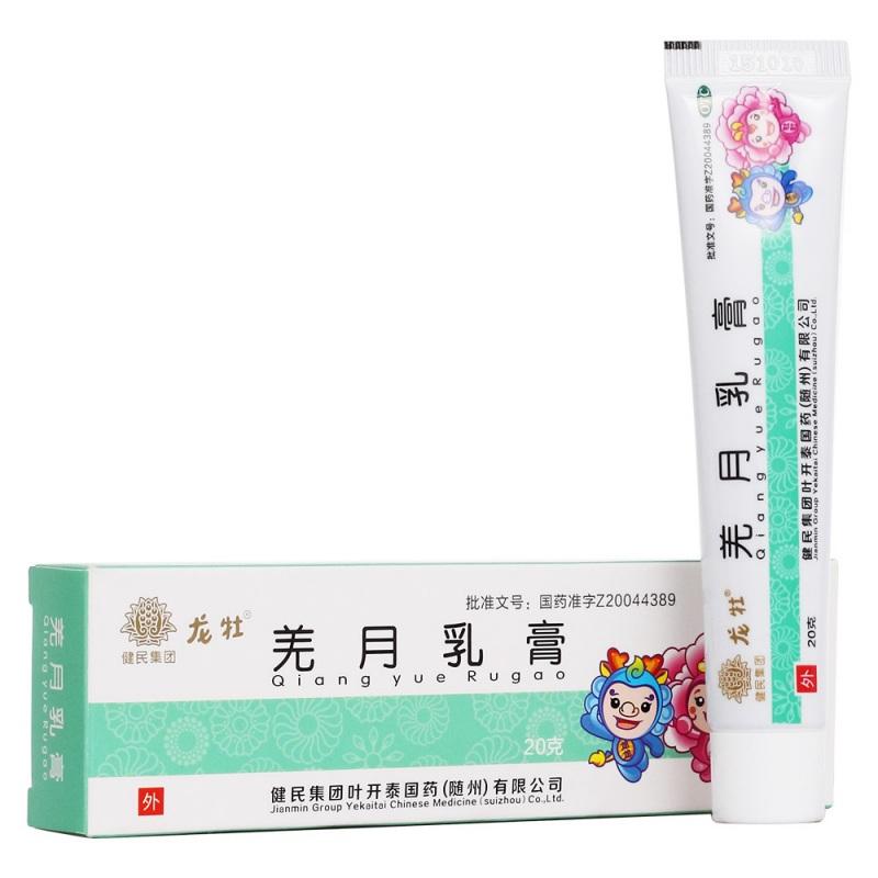 羌月乳膏(健民)