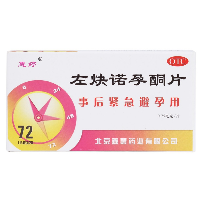 左炔诺孕酮片(鑫惠)