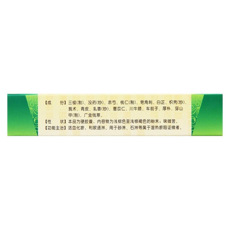 金甲排石胶囊(吉春黄金)