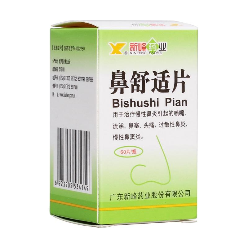 鼻舒适片(新峰药业)