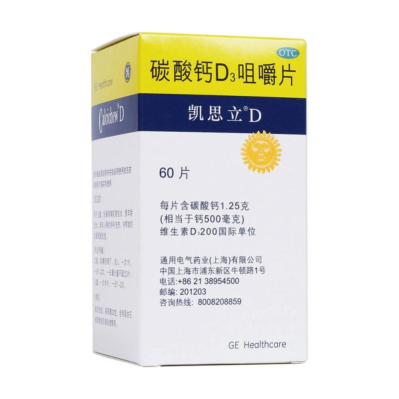 碳酸钙D3咀嚼片(凯思立D)