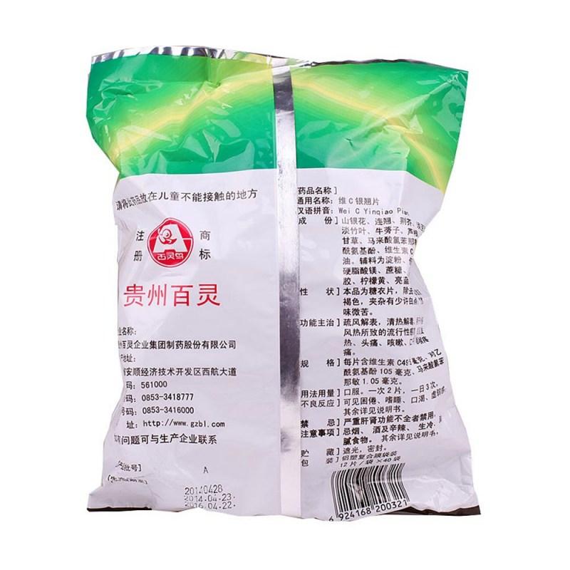 维C银翘片(贵州百灵)
