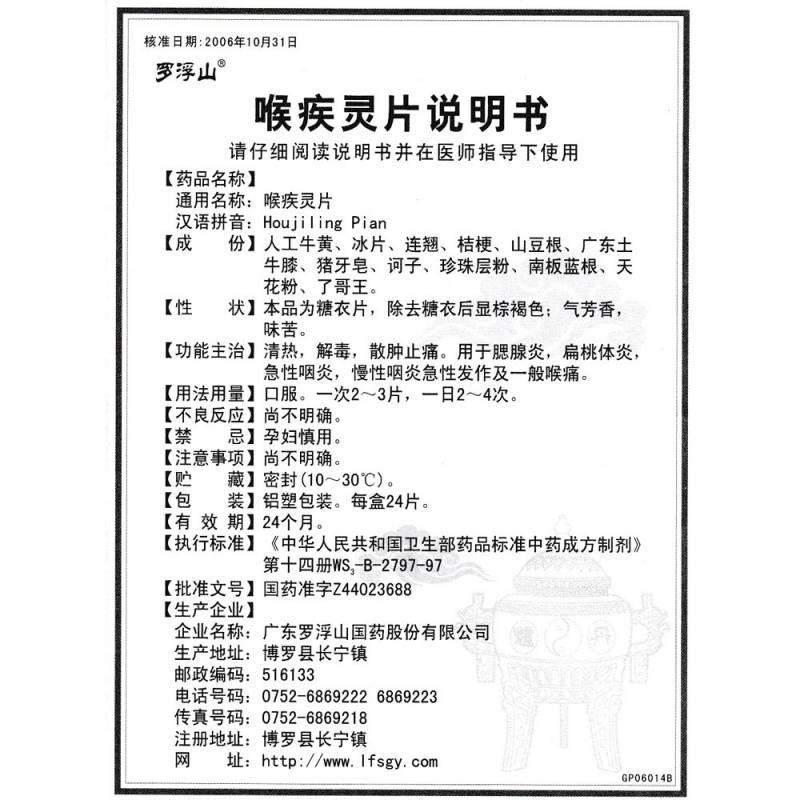 喉疾灵片(罗浮山国药)