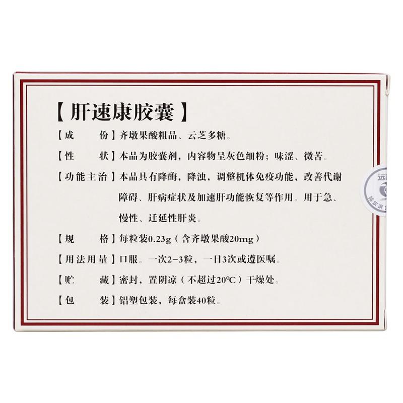 肝速康胶囊(远达)