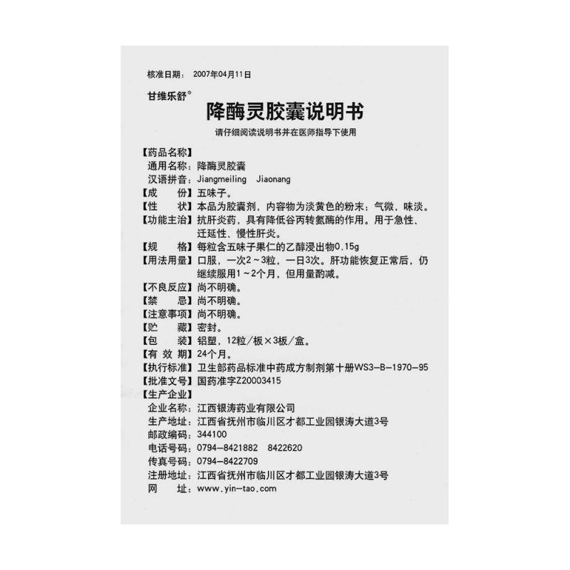降酶灵胶囊(甘维乐舒)