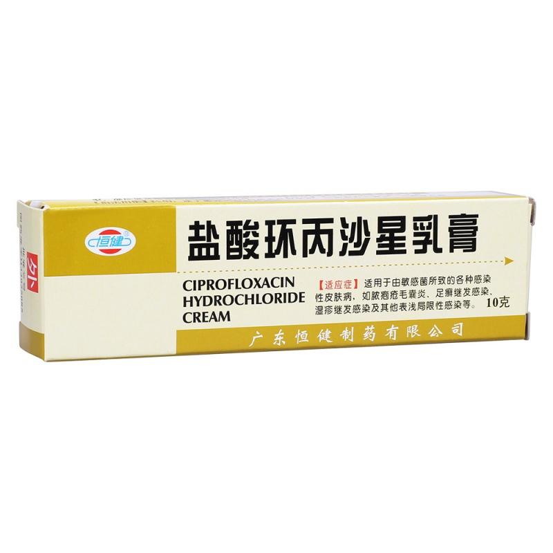 盐酸环丙沙星乳膏(恒健)