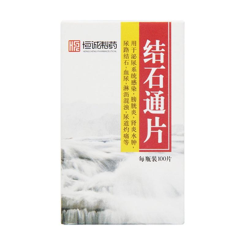 结石通片(恒诚制药)