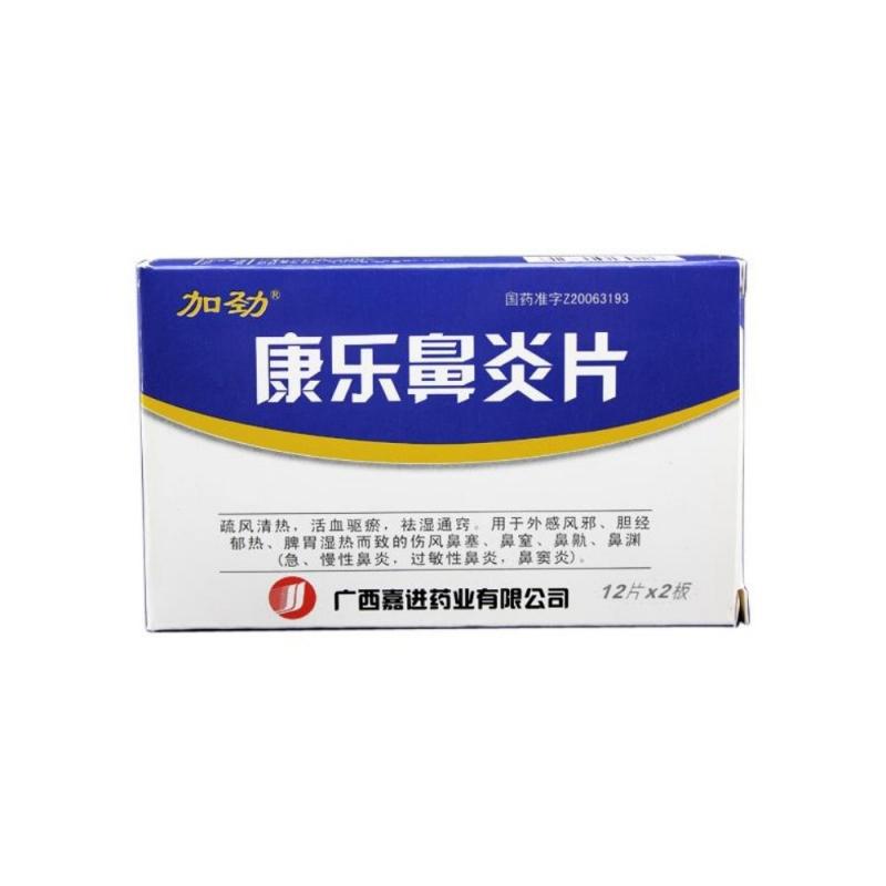 康乐鼻炎片(加劲)