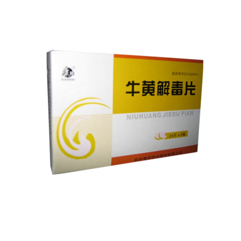 牛黄解毒片(康祺)