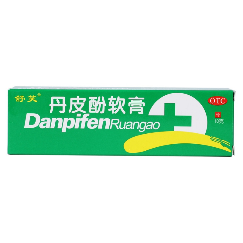 丹皮酚软膏(舒笑)