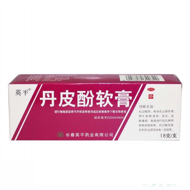 丹皮酚软膏(英平)