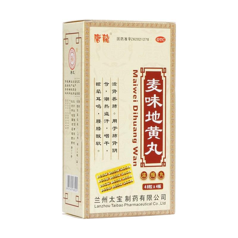 麦味地黄丸(唐龙)(浓缩丸)