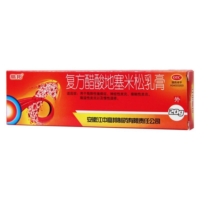 复方醋酸地塞米松乳膏(高邦)