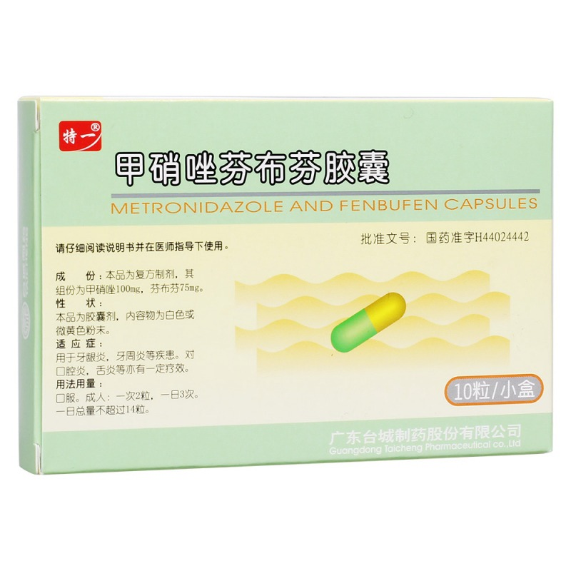 甲硝唑芬布芬胶囊(特一)