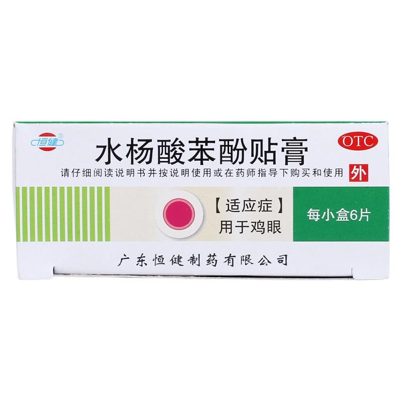 水杨酸苯酚贴膏(恒健)