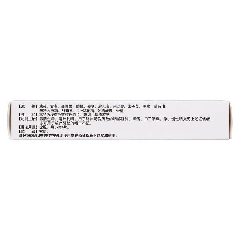 金果饮咽喉片(意通)