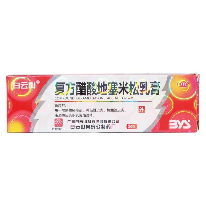 复方醋酸地塞米松乳膏(白云山)