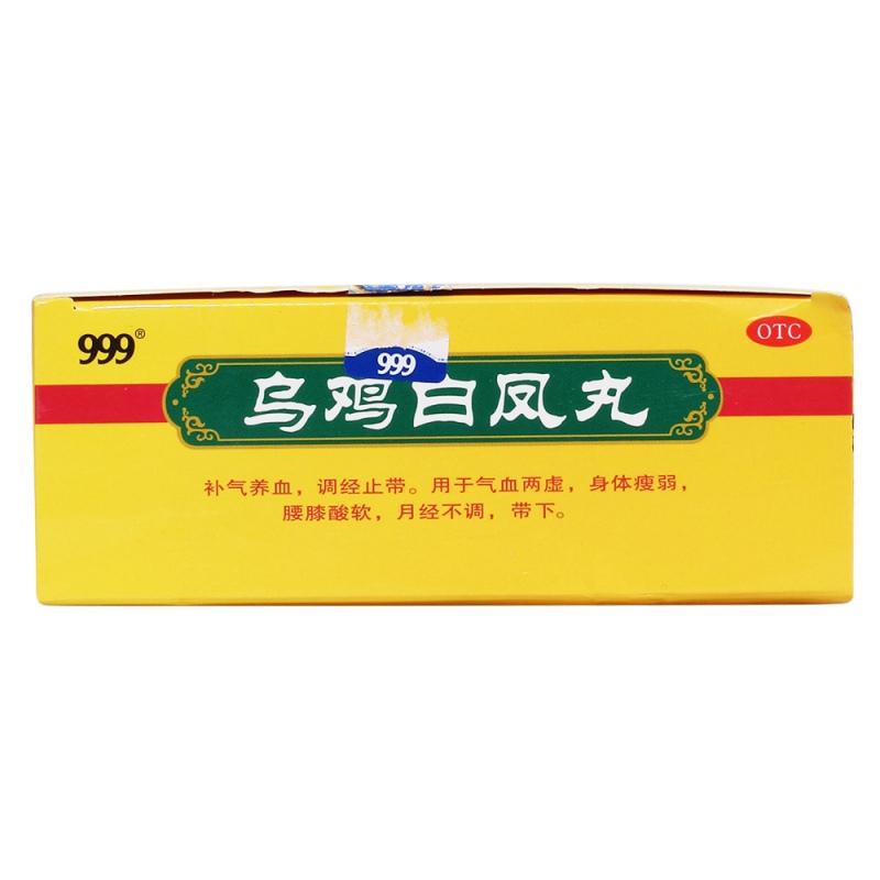 乌鸡白凤丸(999)