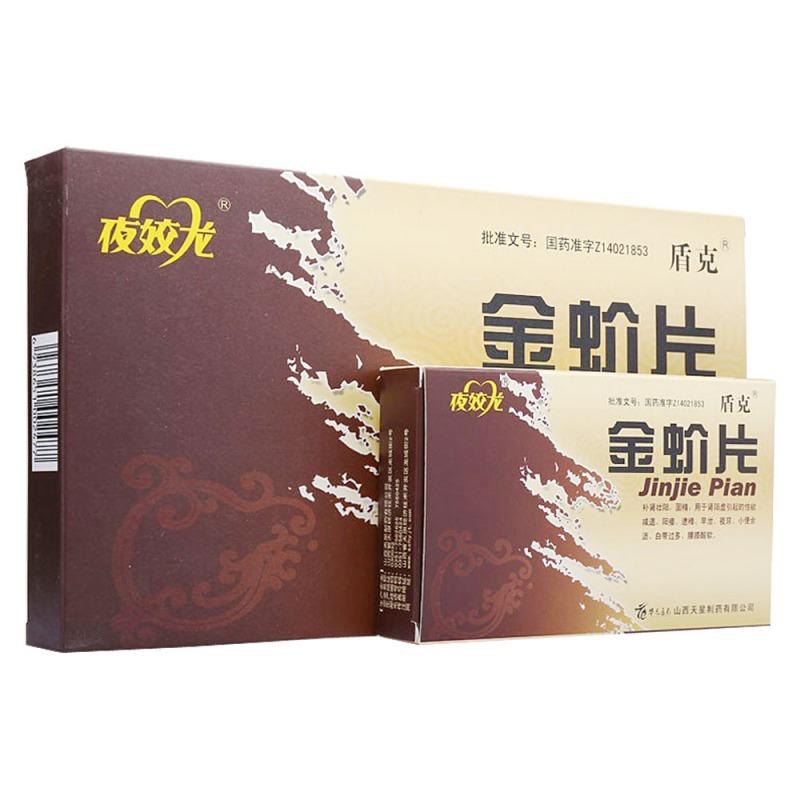 金蚧片(刻康)