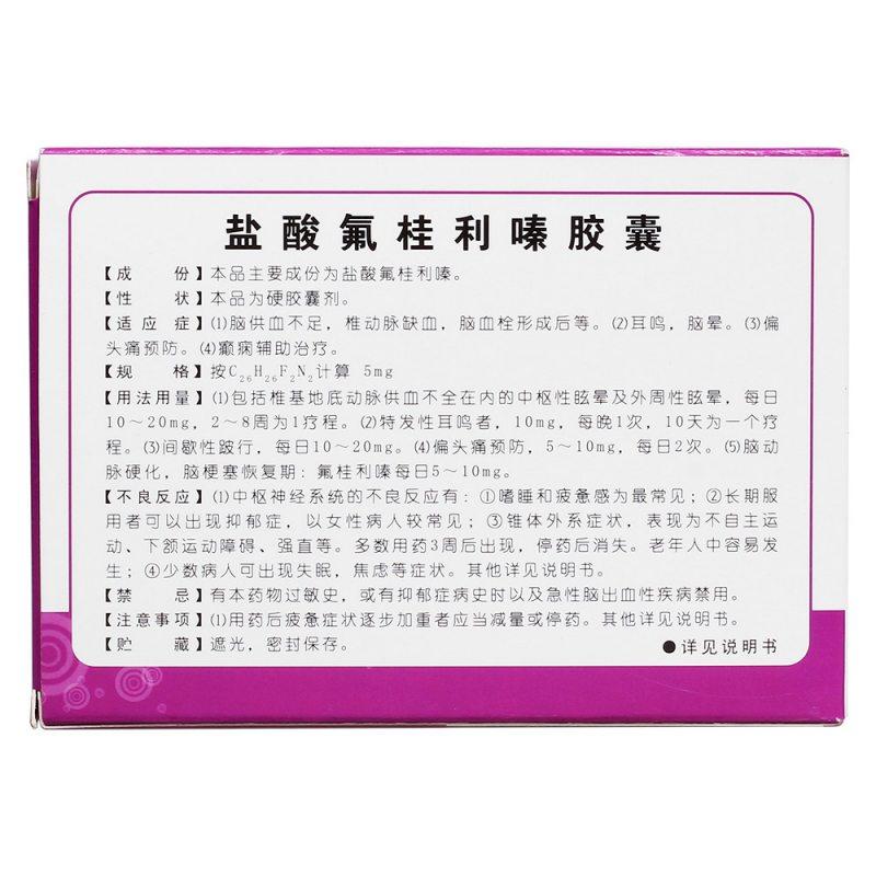 盐酸氟桂利嗪胶囊(东药)