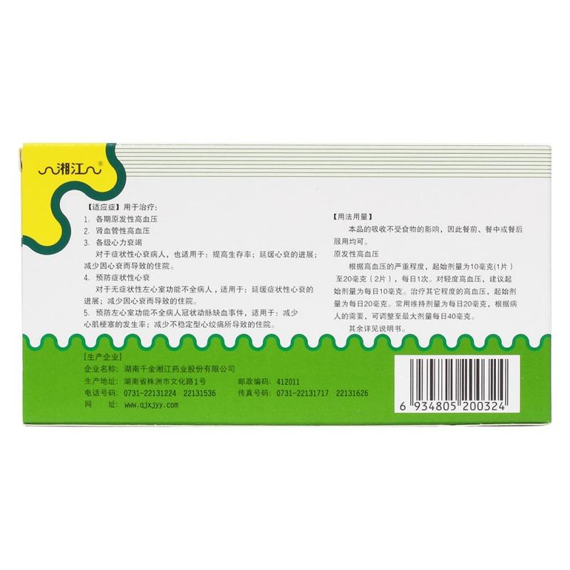 马来酸依那普利片(湘江)