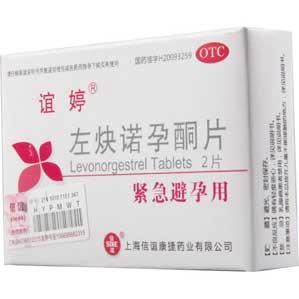 左炔诺孕酮片(谊婷)